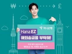 하나은행, 'Hana EZ 언택트 해외송금을 부탁해' 이벤트 실시