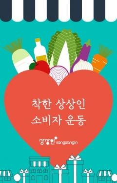 상상인그룹, '착한 소비자 운동' 3번째 캠페인