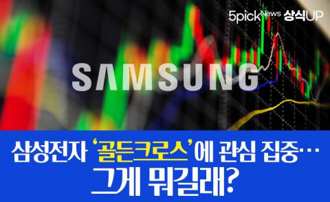 삼성전자 '골든크로스'에 관심 집중···그게 뭐길래?