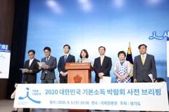 경기도, 기본소득·지역화폐 관한 '세계적 논의의 장' 펼쳐