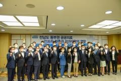 전남 동부권 의대 설립을 위한 토론회 개최