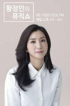 """'황정민의 뮤직쇼' 생방송 중 괴한 난입…KBS """"인명피해 없다"""""""