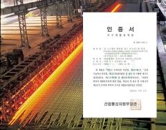 현대제철,업계 최초 '형강․철근GR'인증 획득