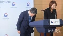 고개숙여 인사하는 박능후 장관