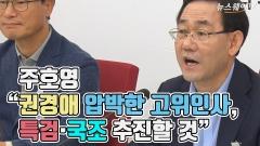 """주호영 """"권경애 압박한 고위인사, 특검·국조 추진할 것"""""""