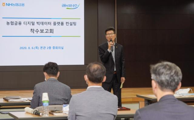 농협금융, '디지털 빅데이터 플랫폼' 구축 착수