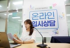 한국산업기술대, '수시모집 비대면 온라인 입시상담' 실시