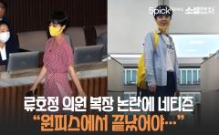"""류호정 의원 복장 논란에 네티즌 """"원피스에서 끝났어야…"""""""