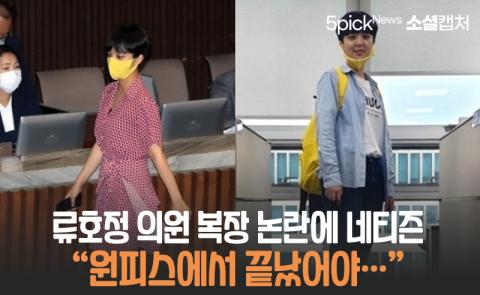 """류호정 의원 복장 논란에 네티즌 """"원피스에서 끝났어야···"""""""