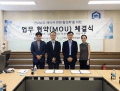 순천대 창업지원단-전남여수산학융합원 1인 창조기업지원센터, 업무 협약