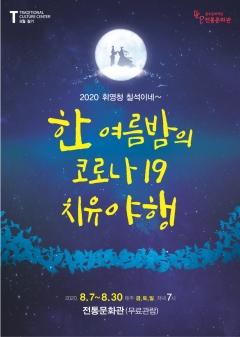 광주문화재단 전통문화관, '한여름밤 코로나19 치유야행'
