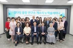 삼육보건대, 웰다잉융합연구소 개소식 및 학술세미나 개최