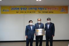 전남테크노파크, 2020 장성군 스타기업 지정서 및 현판수여