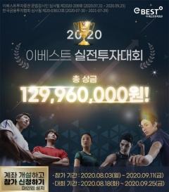 이베스트투자증권, 총 상금 1억2996만원 규모 주식 실전투자대회 개최