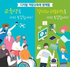 보성군, 군민 디지털 역량 강화 교육 수강생 모집