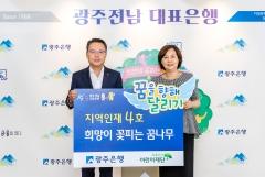 광주은행, 지역인재 양성 위해  '희망이 꽃피는 꿈나무' 4호 선정
