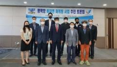 경기평택항만공사, 코로나19 대응 '비대면 마케팅 토론회' 개최