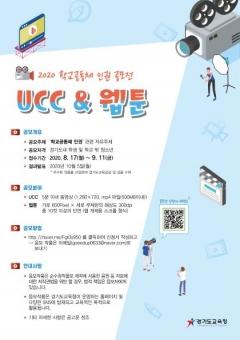 경기도교육청, 9월 11일까지 '학교공동체 인권 UCC·웹툰' 공모