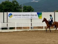한국마사회, '2020 기승능력인증제' 민간 승마시설 자율시행 추진