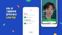라인, URL만으로 그룹통화 '라인 미팅' 기능 출시