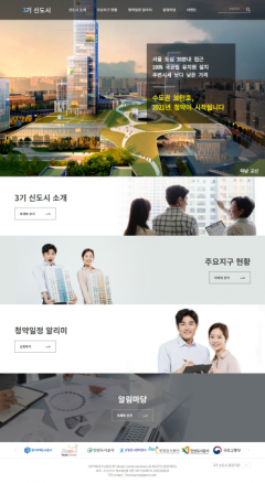 """경기주택도시공사(GH), 3기 신도시 홈페이지 오픈…""""모든 정보가 한곳에"""""""