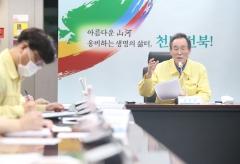 송하진 전북지사, 집중호우 대비 상황 점검