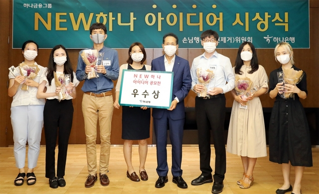하나은행, '손님행복위원회 우수 아이디어 시상식' 개최