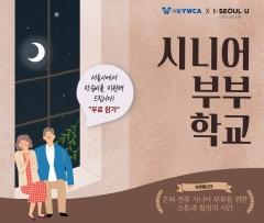 서울YWCA, 고령화 대비해 시니어 부부학교 개최