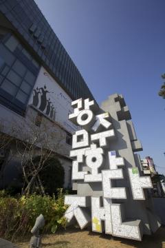 광주문화재단, 문화예술 공연·전시 온라인예술극장 공모