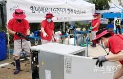 SK·LG, 수해복구에 20억씩 기탁···계열사도 복구활동 동참