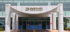 전남테크노파크, 전남 농공단지 특화지원사업 지역경제 활성화 '톡톡'