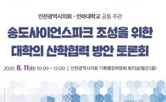 인하대, '송도 사이언스파크 조성 위한 대학의 산학협력 방안' 토론회 개최