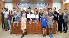 경북도, 주한미군부인회와 '문화교류·관광활성화' 협약 체결