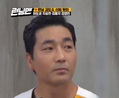 김종국 잡으러 '런닝맨' 출연한 배우 하도권은 누구?