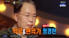 '복면가왕' 음색스나이퍼 정체 작곡가 정경천...로고송까지 준비