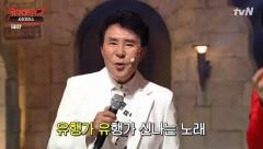 송대관 '코빅' 특별출연...황제성, 양세찬과 색다른 '네 박자' 무대 선봬