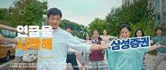 제일기획, '삼성증권' 캠페인 조회 수 1500만 뷰 돌파