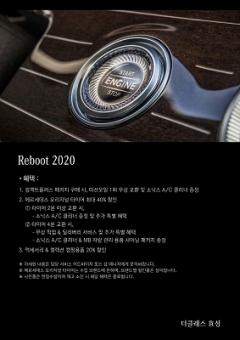 효성 벤츠,'리부트 2020'캠페인 실시