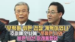 """[뉴스웨이TV]'무력화 위한 검찰 개혁이었나' 추미애 인사에 """"웃음만 나와"""" 비판 나선 미래통합당"""