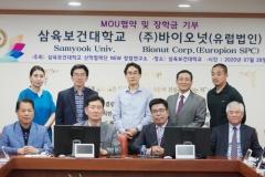 삼육보건대-㈜바이오넛, 상호 협력사업 MOU협약 및 장학금 전달