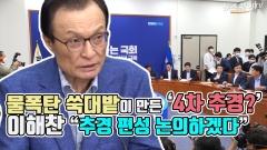 """물폭탄 쑥대밭이 만든 '4차 추경?'…이해찬 """"추경 편성 논의하겠다"""""""