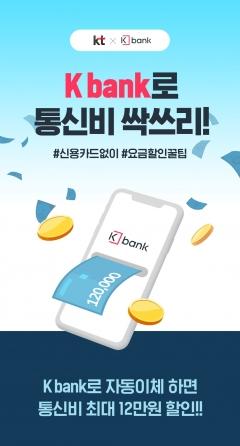 케이뱅크, KT 요금 자동 납부 시 최대 12만원 할인