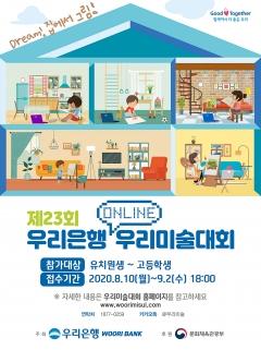 우리은행, 금융권 최초 온라인 미술대회 개최