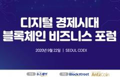 뉴스웨이 '디지털 경제시대 블록체인 비즈니스 포럼' 22일 개최