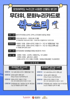 광주문화재단 '무더위, 문화누리카드로 싹쓰리' 이벤트