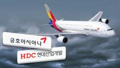선제공격 나선 아시아나항공, HDC현산에 계약금 소송