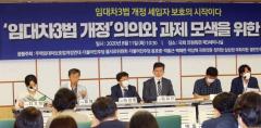 """민주당, '임대차 3법' 토론회 개최… """"표준임대료 도입해야"""""""