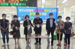 (사)우리농업지키기운동 광주본부, 방역 마스크 5000장 전달