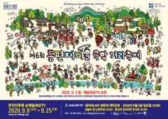 현대차 정몽구 재단, 年 여섯 번째 '클래식·국악 축제' 개최