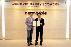 넷마블·한국장애인고용공단, 장애인표준사업장 설립 MOU 체결